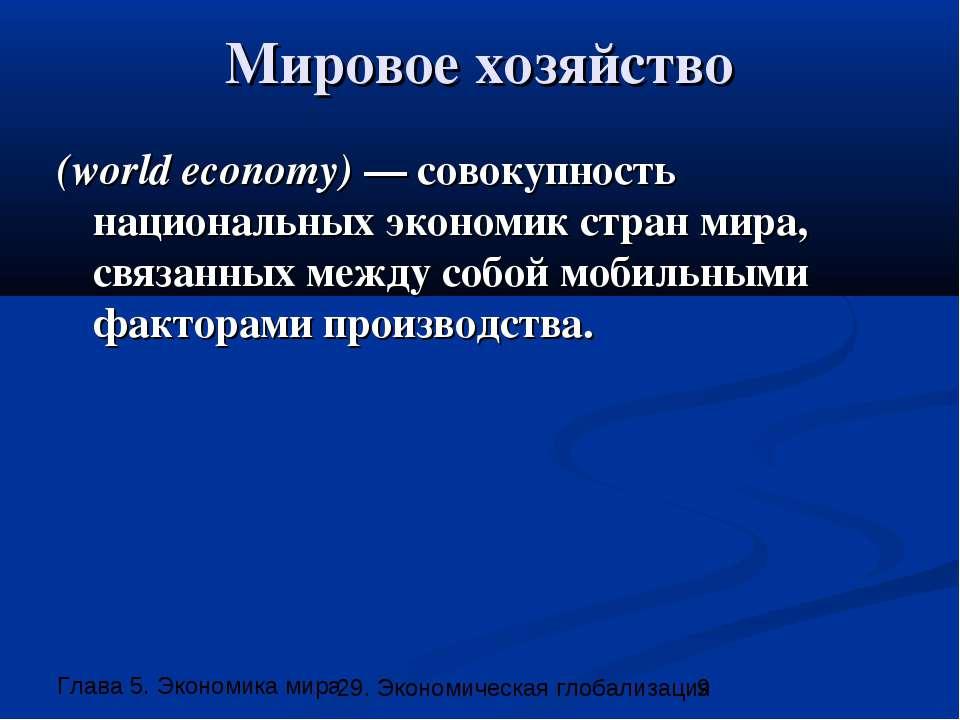 Мировое хозяйство (world economy) — совокупность национальных экономик стран ...