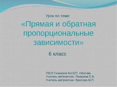 «Прямая и обратная пропорциональные зависимости» 6 класс ГБОУ Гимназия №1527,...