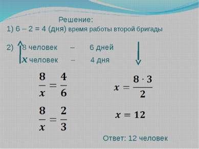 Решение: 1) 6 – 2 = 4 (дня) время работы второй бригады 2) 8 человек – 6 дней...