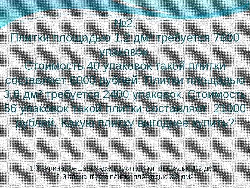 №2. Плитки площадью 1,2 дм² требуется 7600 упаковок. Стоимость 40 упаковок та...