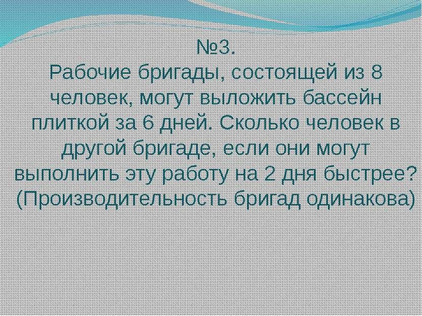 №3. Рабочие бригады, состоящей из 8 человек, могут выложить бассейн плиткой з...
