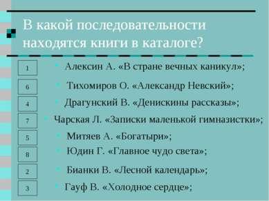 В какой последовательности находятся книги в каталоге? Алексин А. «В стране в...