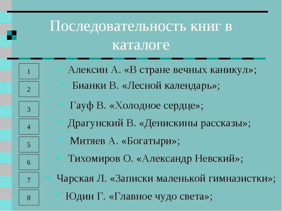 Последовательность книг в каталоге Алексин А. «В стране вечных каникул»; 1 6 ...