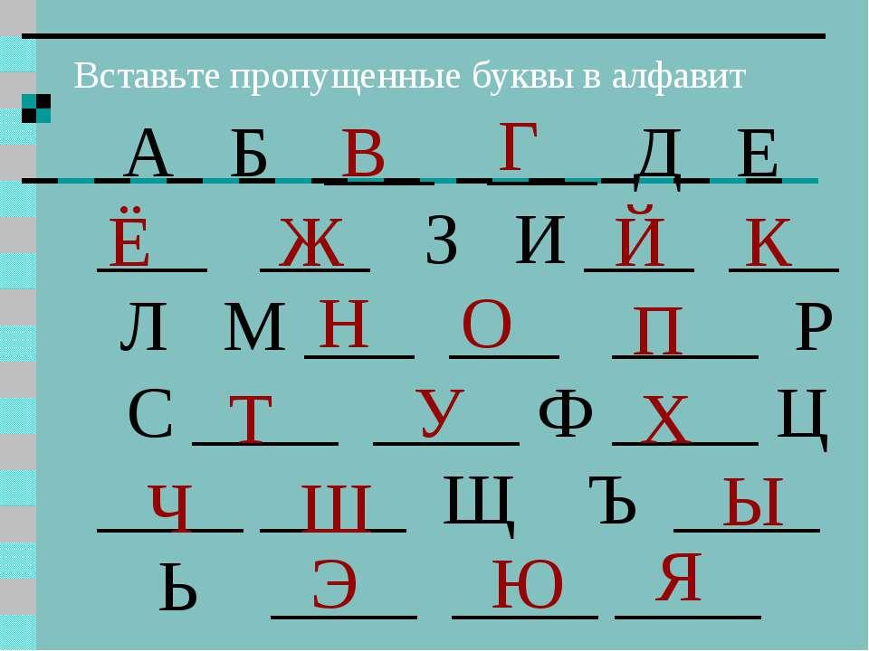 Вставьте пропущенные буквы в алфавит А Б ___ ___ Д Е ___ ___ З И ___ ___ Л М ...