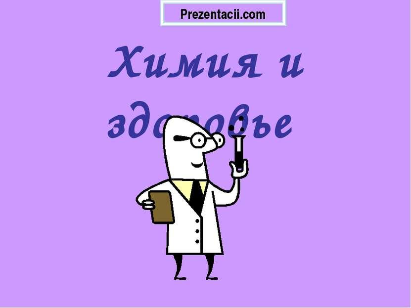 Химия и здоровье Prezentacii.com