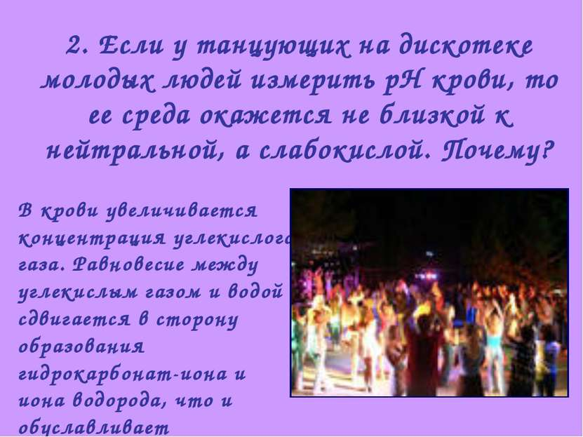 2. Если у танцующих на дискотеке молодых людей измерить рН крови, то ее среда...