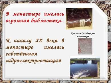 * http://aida.ucoz.ru * В монастыре имелась огромная библиотека. К началу XX ...