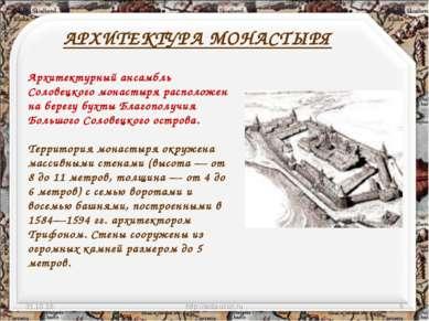 АРХИТЕКТУРА МОНАСТЫРЯ * http://aida.ucoz.ru * Архитектурный ансамбль Соловецк...
