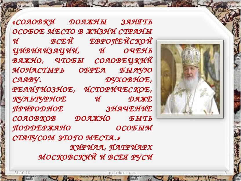 * http://aida.ucoz.ru * «СОЛОВКИ ДОЛЖНЫ ЗАНЯТЬ ОСОБОЕ МЕСТО В ЖИЗНИ СТРАНЫ И ...