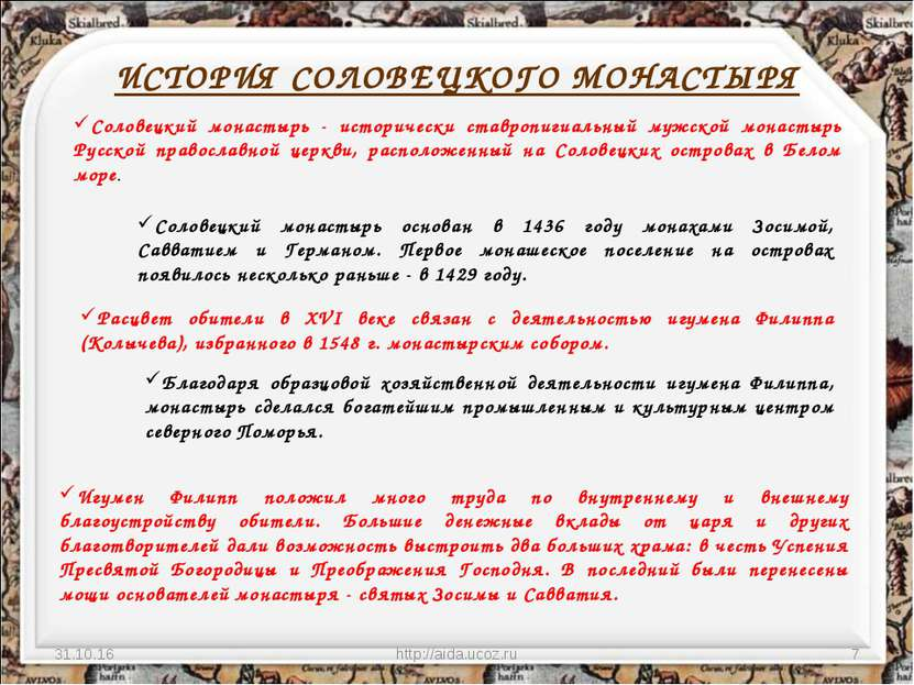 ИСТОРИЯ СОЛОВЕЦКОГО МОНАСТЫРЯ * http://aida.ucoz.ru * Соловецкий монастырь - ...