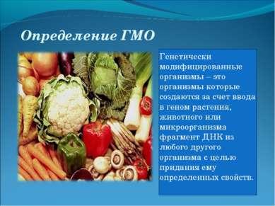 Определение ГМО Генетически модифицированные организмы – это организмы которы...