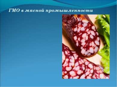 ГМО в мясной промышленности