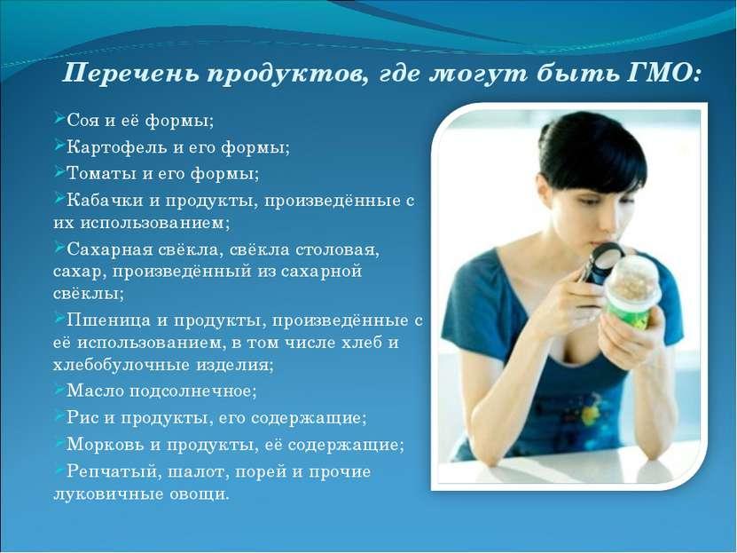 Перечень продуктов, где могут быть ГМО: Соя и её формы; Картофель и его формы...