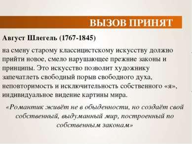 ВЫЗОВ ПРИНЯТ Август Шлегель (1767-1845) на смену старому классицистскому иску...