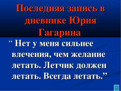"""Последняя запись в дневнике Юрия Гагарина """" Нет у меня сильнее влечения, чем ..."""
