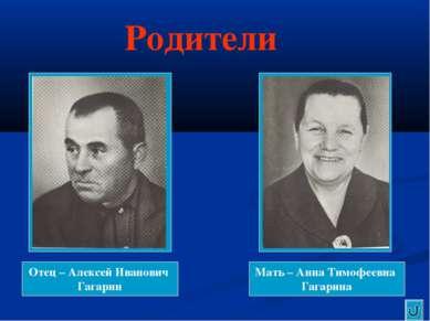 Отец – Алексей Иванович Гагарин Мать – Анна Тимофеевна Гагарина Родители