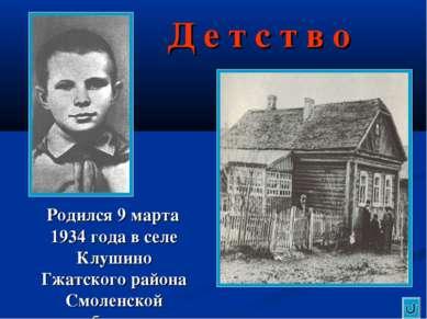 Д е т с т в о Родился 9 марта 1934 года в селе Клушино Гжатского района Смоле...