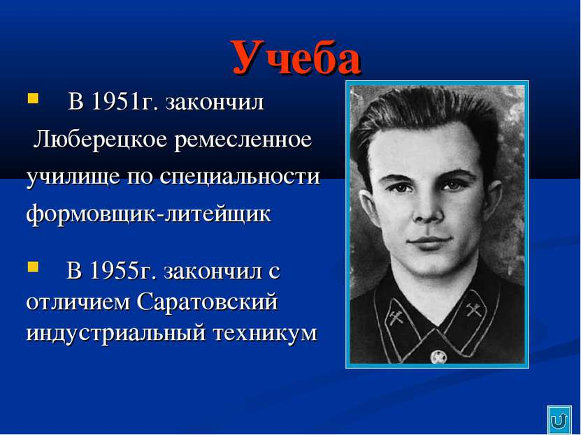 Учеба В 1951г. закончил Люберецкое ремесленное училище по специальности формо...