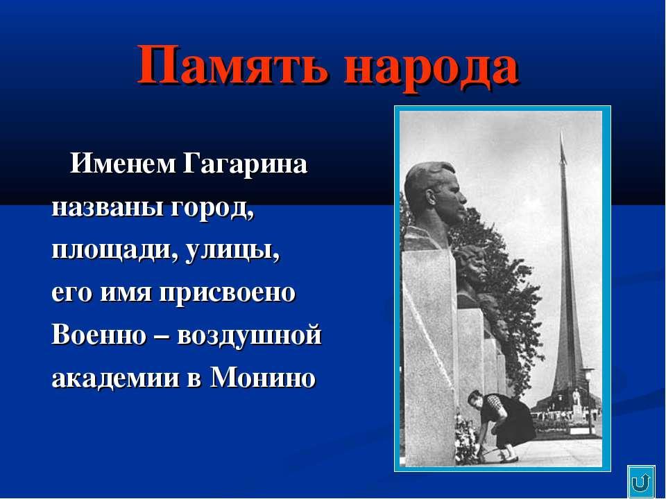 Память народа Именем Гагарина названы город, площади, улицы, его имя присвоен...