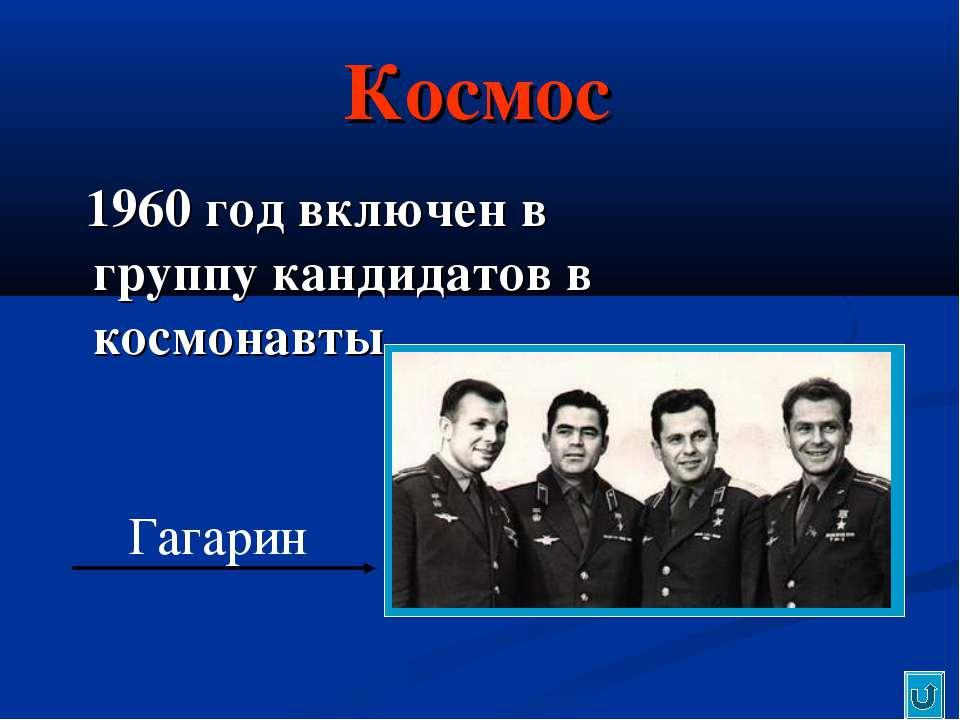 Космос 1960 год включен в группу кандидатов в космонавты Гагарин