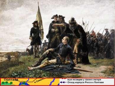 3. Полтавская битва К апрелю 1709 г. шведы осадили Полтаву. Осада продолжалас...