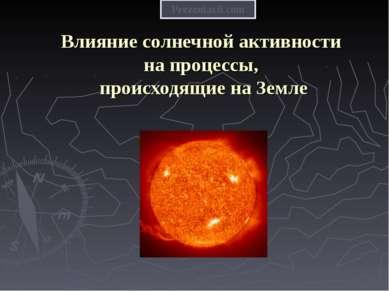 Влияние солнечной активности на процессы, происходящие на Земле
