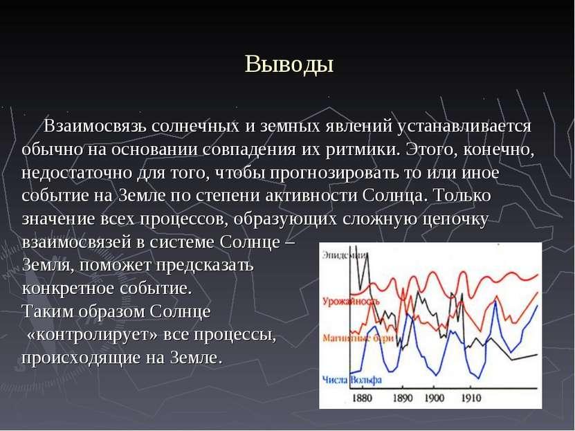 Выводы Взаимосвязь солнечных и земных явлений устанавливается обычно на основ...