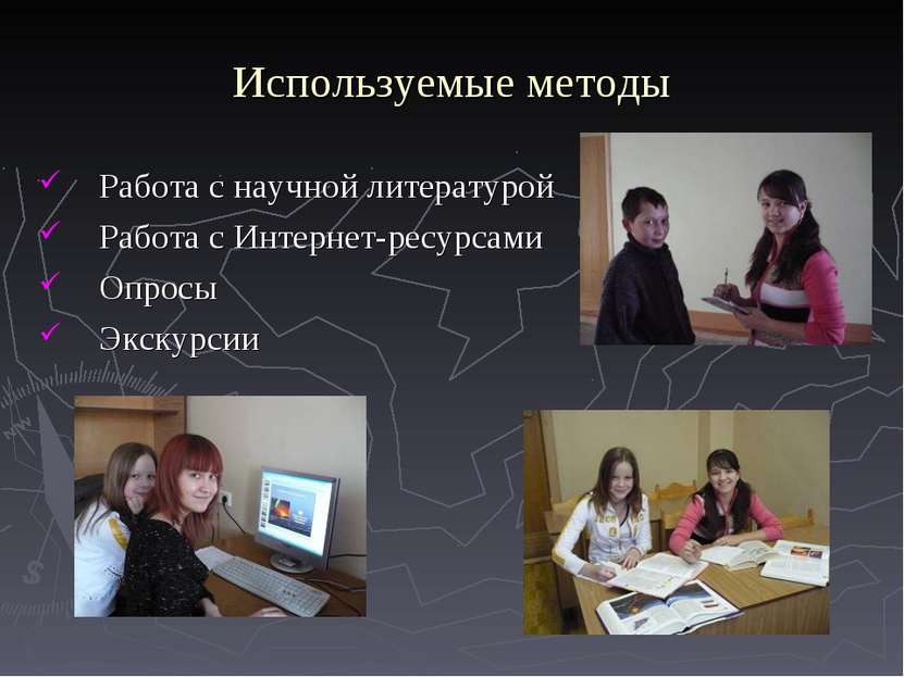 Используемые методы Работа с научной литературой Работа с Интернет-ресурсами ...