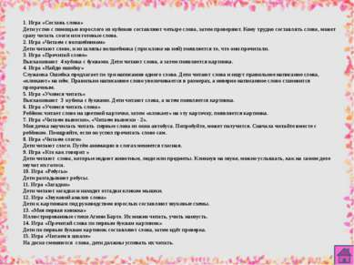 Читаем вывески. Автор: Богапова З. Ф. учитель начальных классов МОУ «Гимназия...
