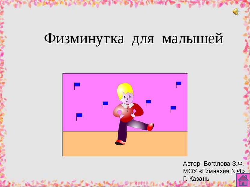 Автор: Богапова З. Ф. учитель начальных классов МОУ «Гимназия №4» г. Казани Р...