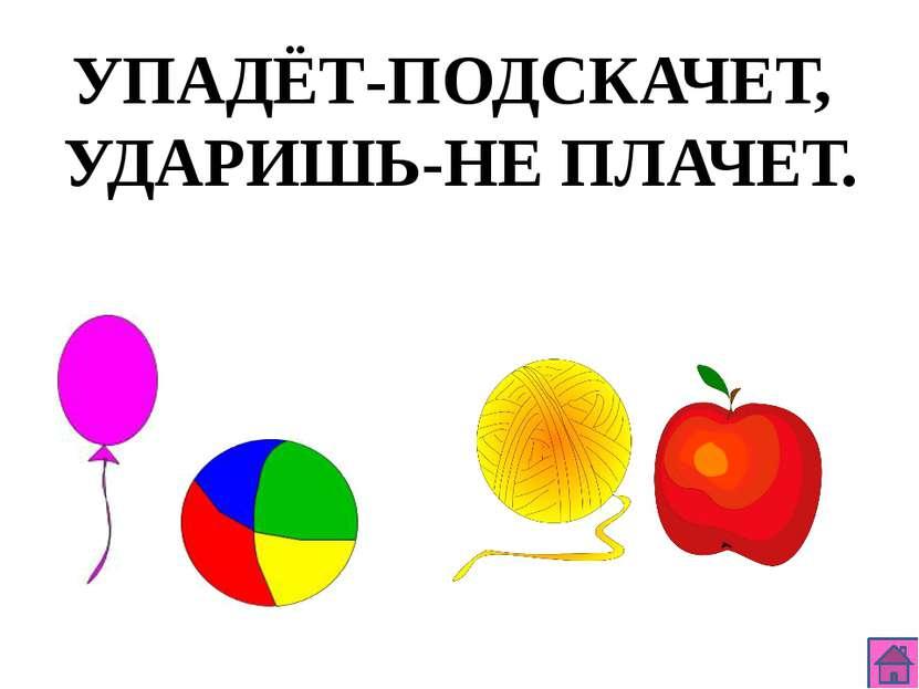 СВЕРНЁШЬ-КЛИН, РАЗВЕРНЁШЬ-БЛИН.