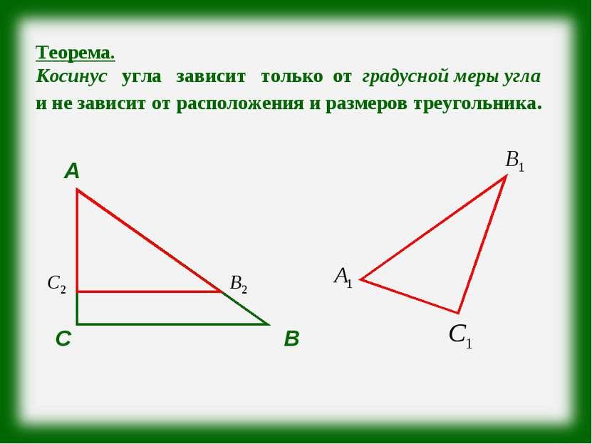 Теорема. Косинус угла зависит только от градусной меры угла и не зависит от р...