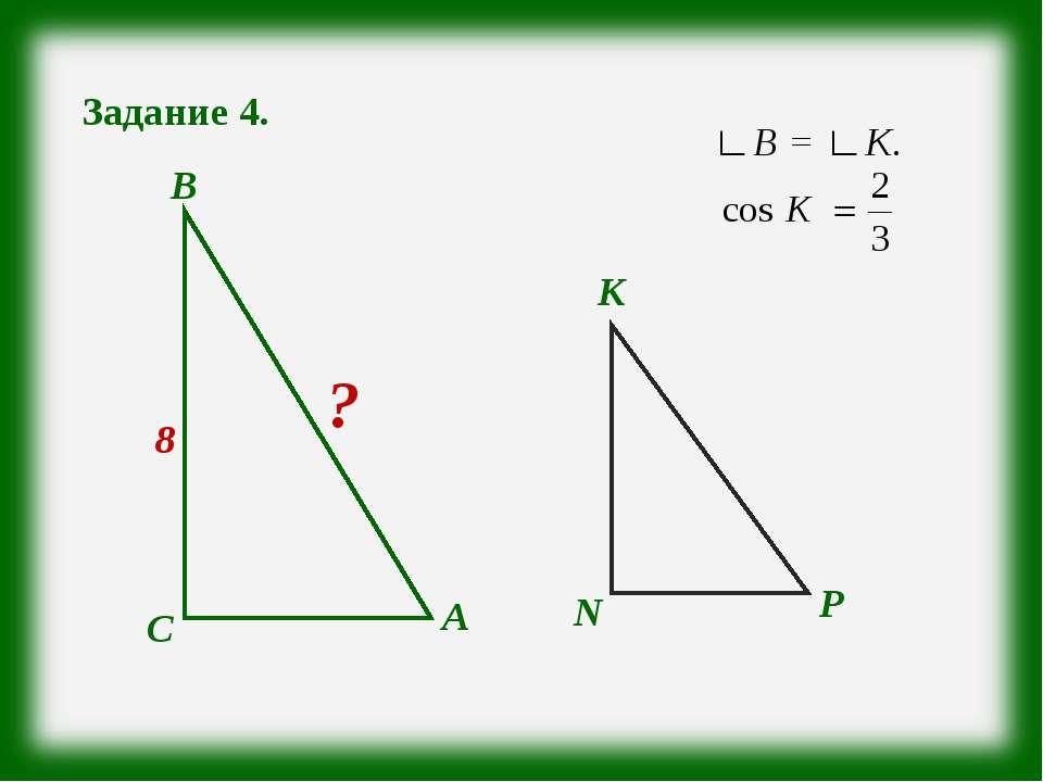 Задание 4. А С В N Р К 8 ? ∟В = ∟К.