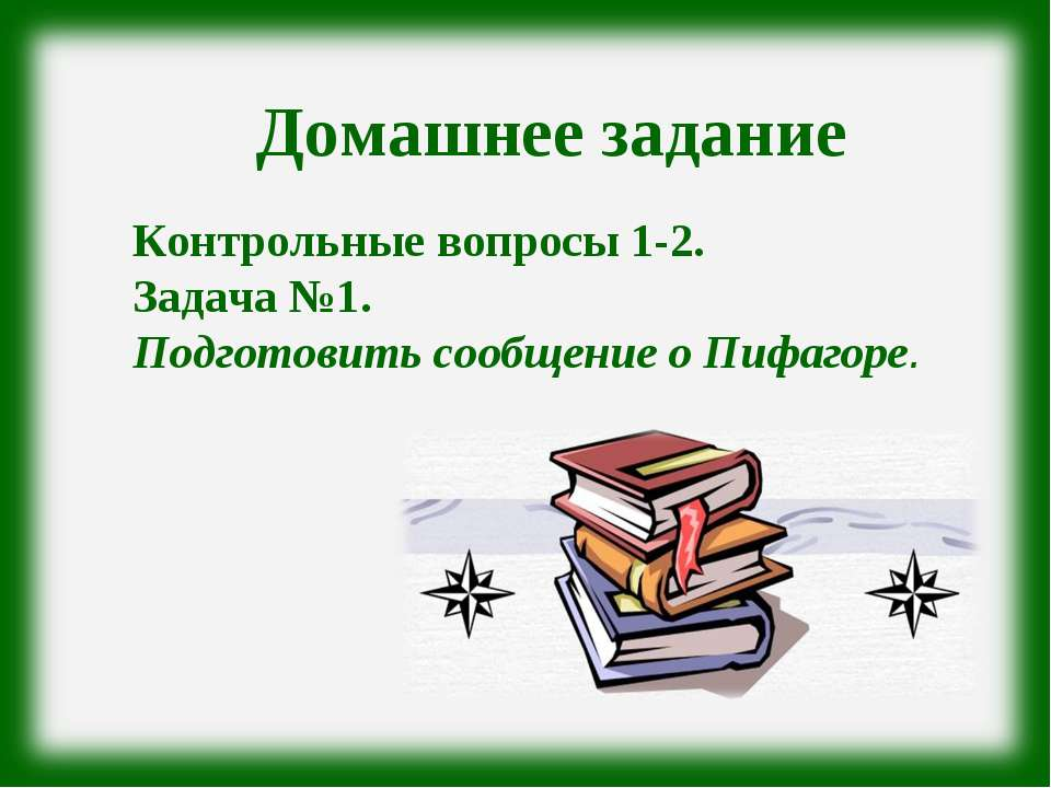 Домашнее задание Контрольные вопросы 1-2. Задача №1. Подготовить сообщение о ...