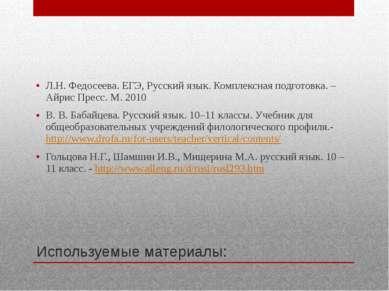 Используемые материалы: Л.Н. Федосеева. ЕГЭ, Русский язык. Комплексная подгот...
