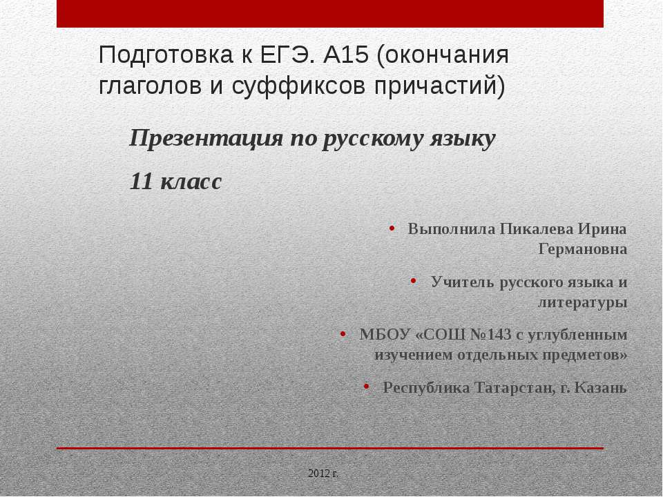 Подготовка к ЕГЭ. А15 (окончания глаголов и суффиксов причастий) Презентация ...