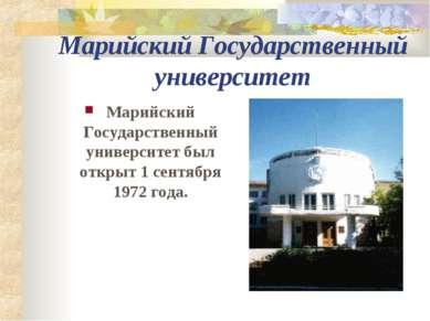 Марийский Государственный университет Марийский Государственный университет б...
