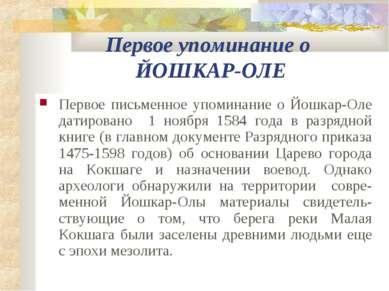 Первое упоминание о ЙОШКАР-ОЛЕ Первое письменное упоминание о Йошкар-Оле дати...