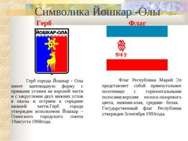 Символика Йошкар -Олы Герб города Йошкар - Олы имеет щитовидную форму с прямы...