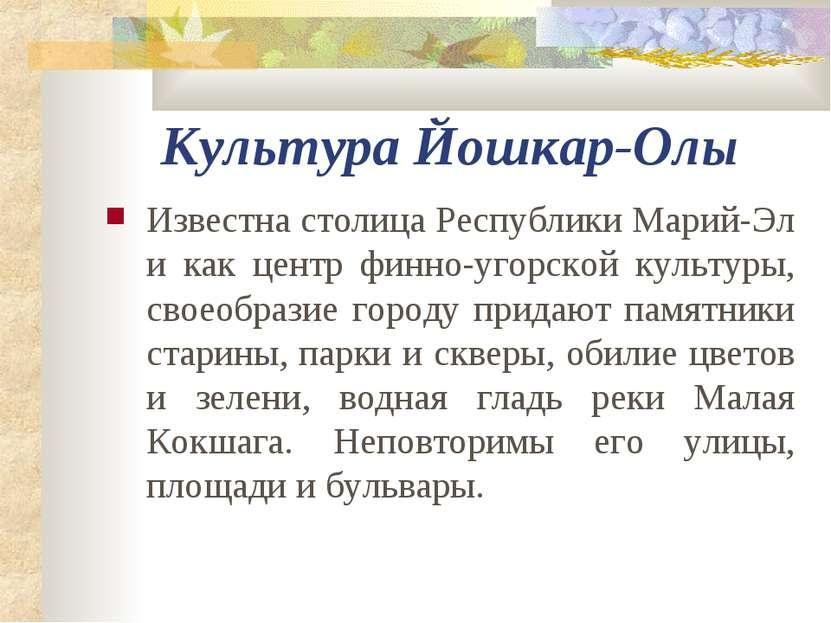 Культура Йошкар-Олы Известна столица Республики Марий-Эл и как центр финно-уг...