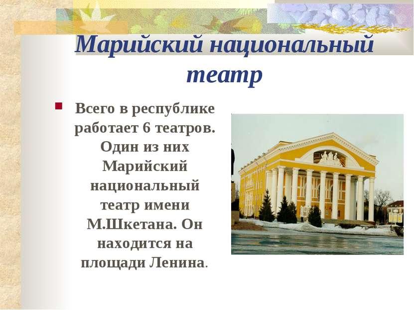 Марийский национальный театр Всего в республике работает 6 театров. Один из н...