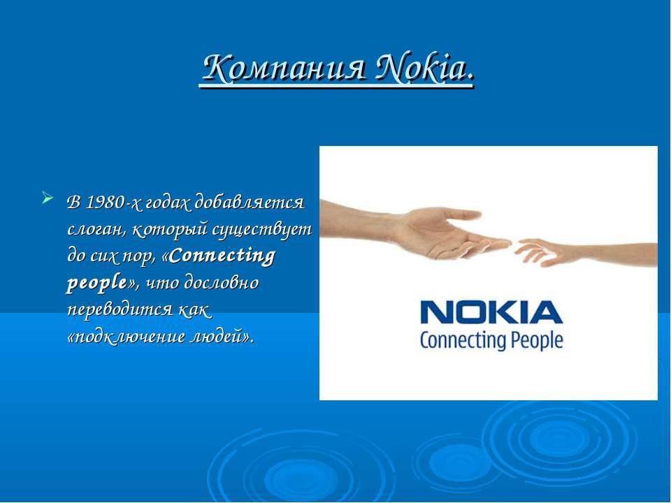Компания Nokia. В 1980-х годах добавляется слоган, который существует до сих ...