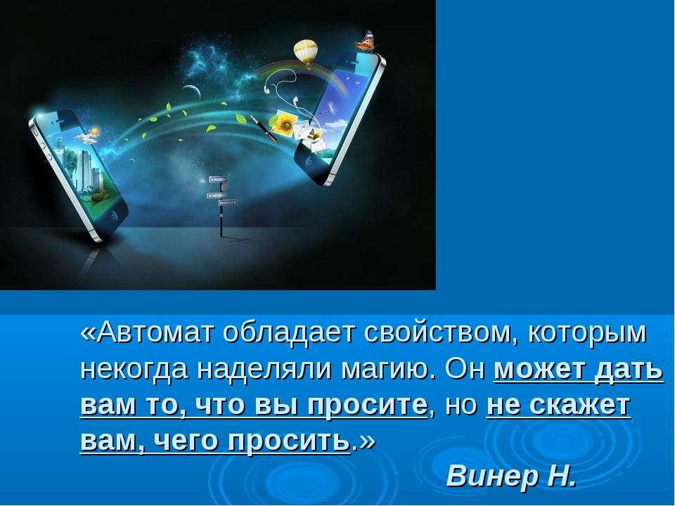 «Автомат обладает свойством, которым некогда наделяли магию. Он может дать ва...