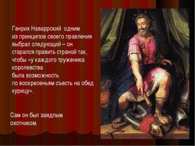 Генрих Наваррский одним изпринципов своего правления выбрал следующий – он с...