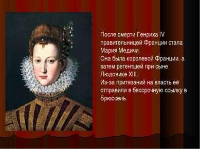 После смерти Генриха IV правительницей Франции стала Мария Медичи. Она была к...