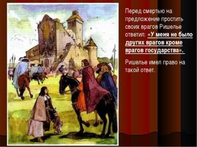 Перед смертью на предложение простить своих врагов Ришелье ответил: «У меня н...