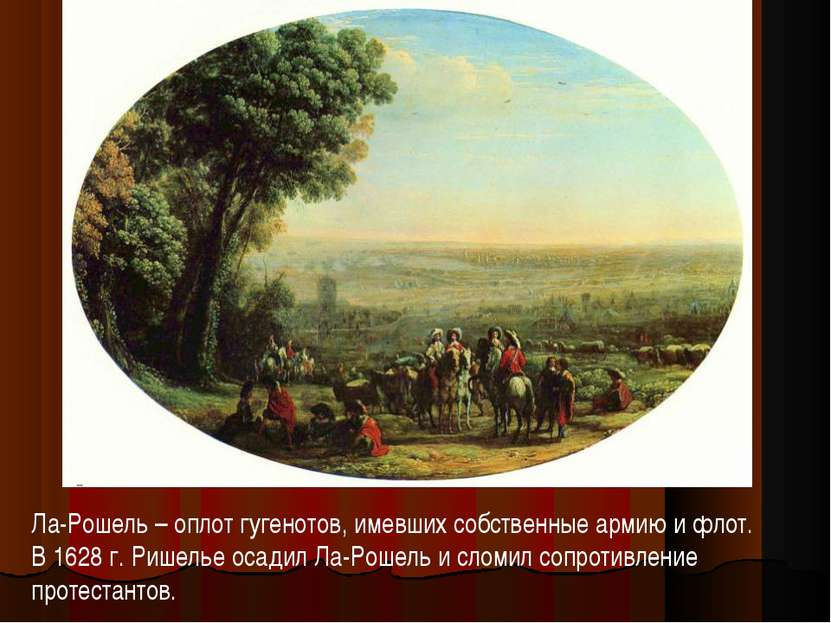 Ла-Рошель – оплот гугенотов, имевших собственные армию и флот. В 1628 г. Рише...