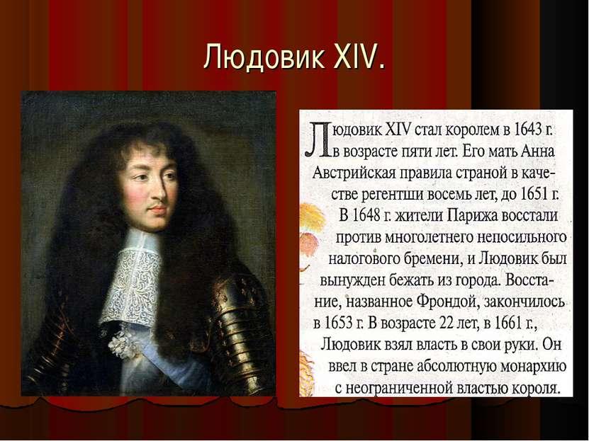 Людовик XIV.