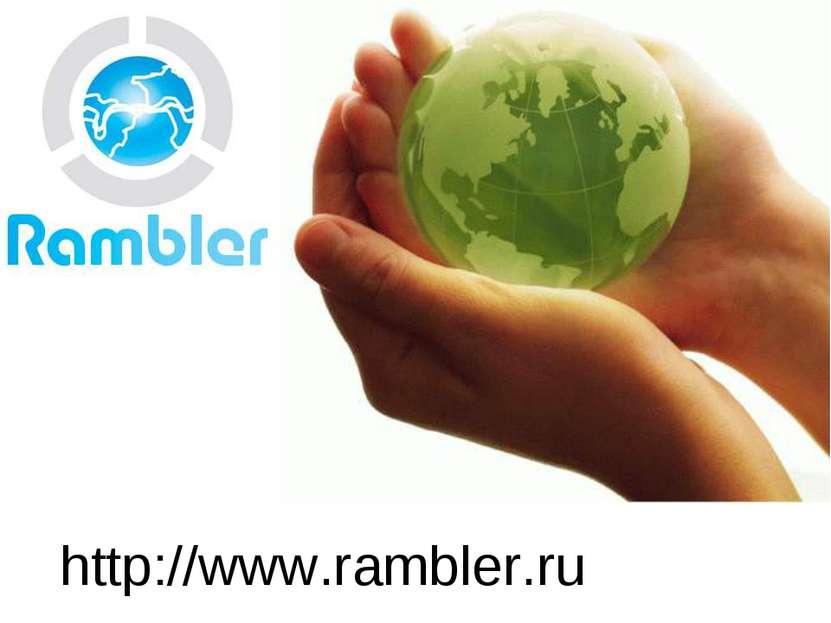 http://www.rambler.ru