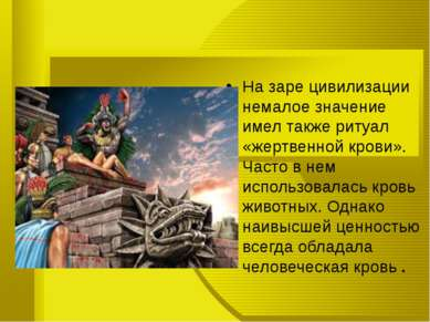 На заре цивилизации немалое значение имел также ритуал «жертвенной крови». Ча...